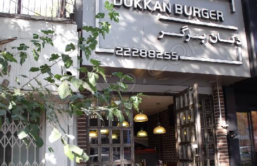 دکان برگر(نیاوران)