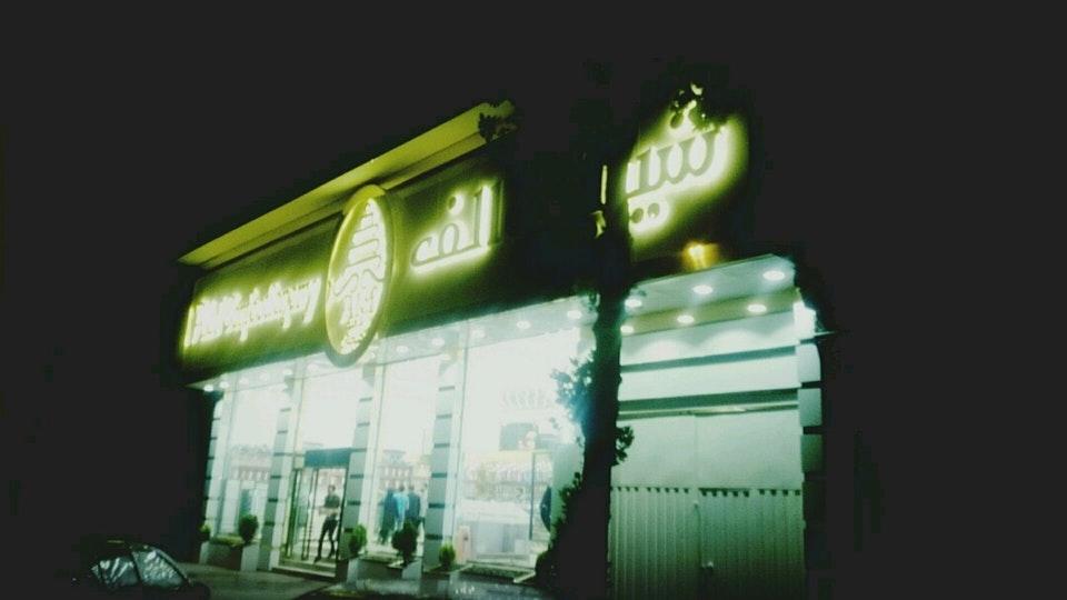 شیرینی فروشی الف (لاهیجان)