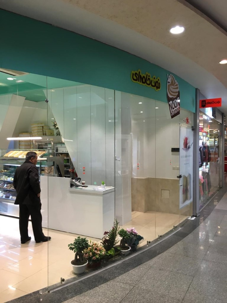 شیرینی فروشی نون خامه ای (میرداماد)