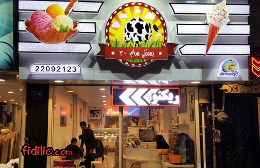 کافه سام 30 (سعادت آباد)