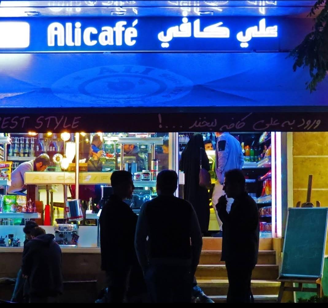 علی کافه