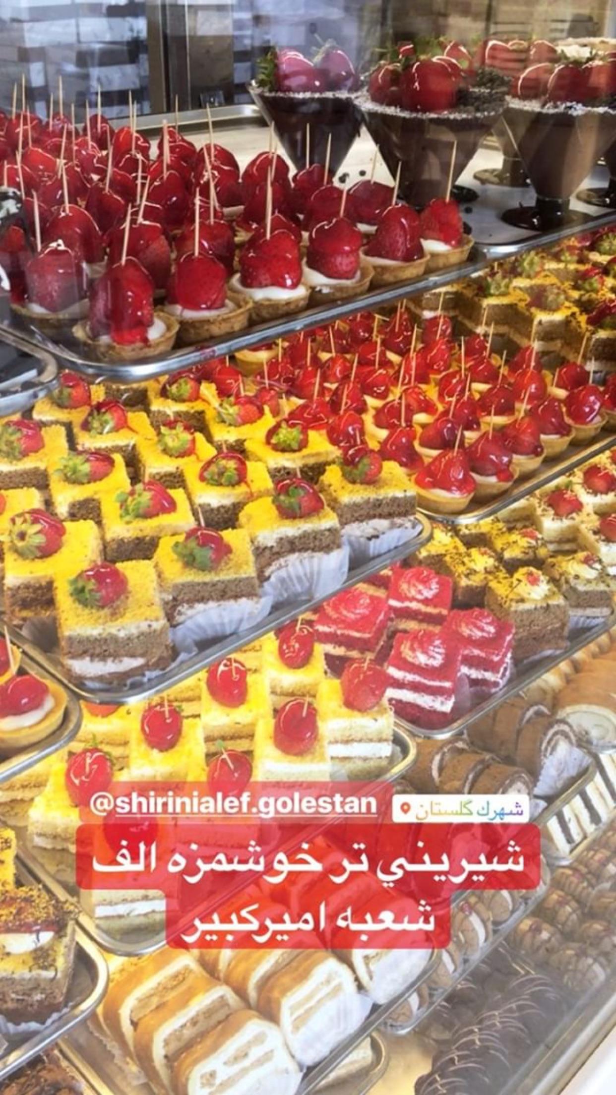 شیرینی فروشی الف (شهرک راه آهن)