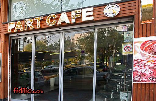 کافه پارت