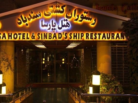 کشتی سندباد(هتل پارسا)