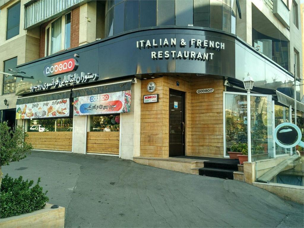 رستوران رو بِ رو