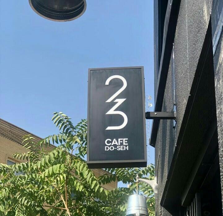 دو سه