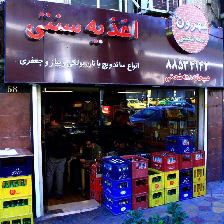 اغذیه سنتی دهه شصتی مهرون