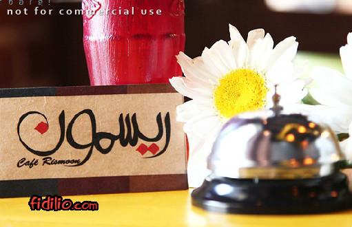 کافه ریسمون