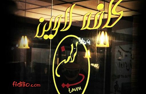 کافه لاوین