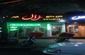 رستوران کباب غزال