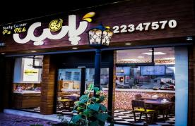 رستوران پانیک
