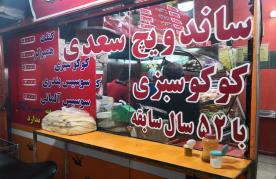 ساندویچی سعدی