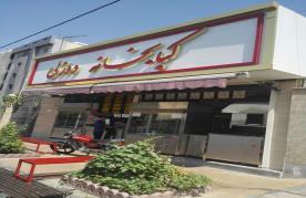 رستوران کبابخانه دوزلی (پیامبر)