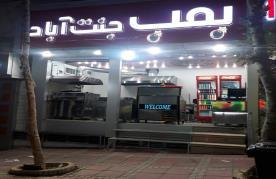 رستوران بمب جنت آباد