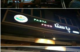 رستوران پاستا فود