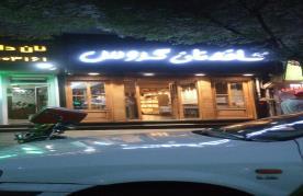 کافه نان گروس