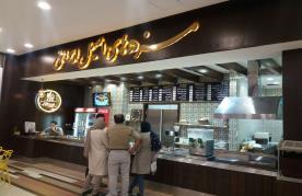 رستوران مزه ایرانی
