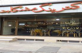 رستوران مشکات