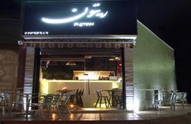 رستوران برگر ریتون