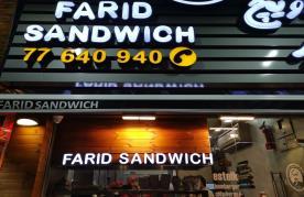 رستوران فرید ساندویچ