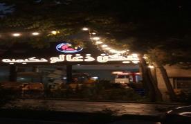 رستوران چیکن ذغالی