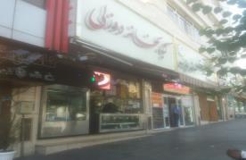 رستوران دوزلی (تهرانپارس)