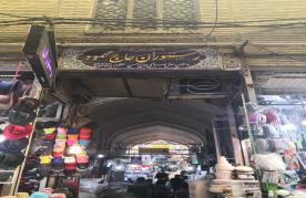 رستوران حاج محمود