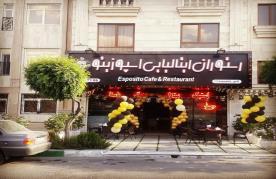 رستوران اسپوزیتو
