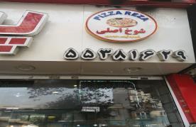 پیتزا رضا