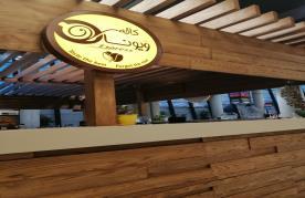 کافه ویونا اکسپرس(باغ کتاب)