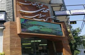 کباب سرای سرای مهدی گلپایگان