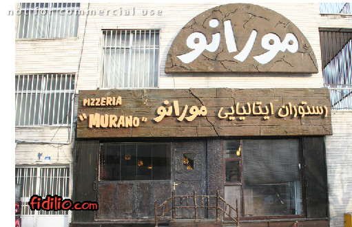 مورانو (یوسف آباد)