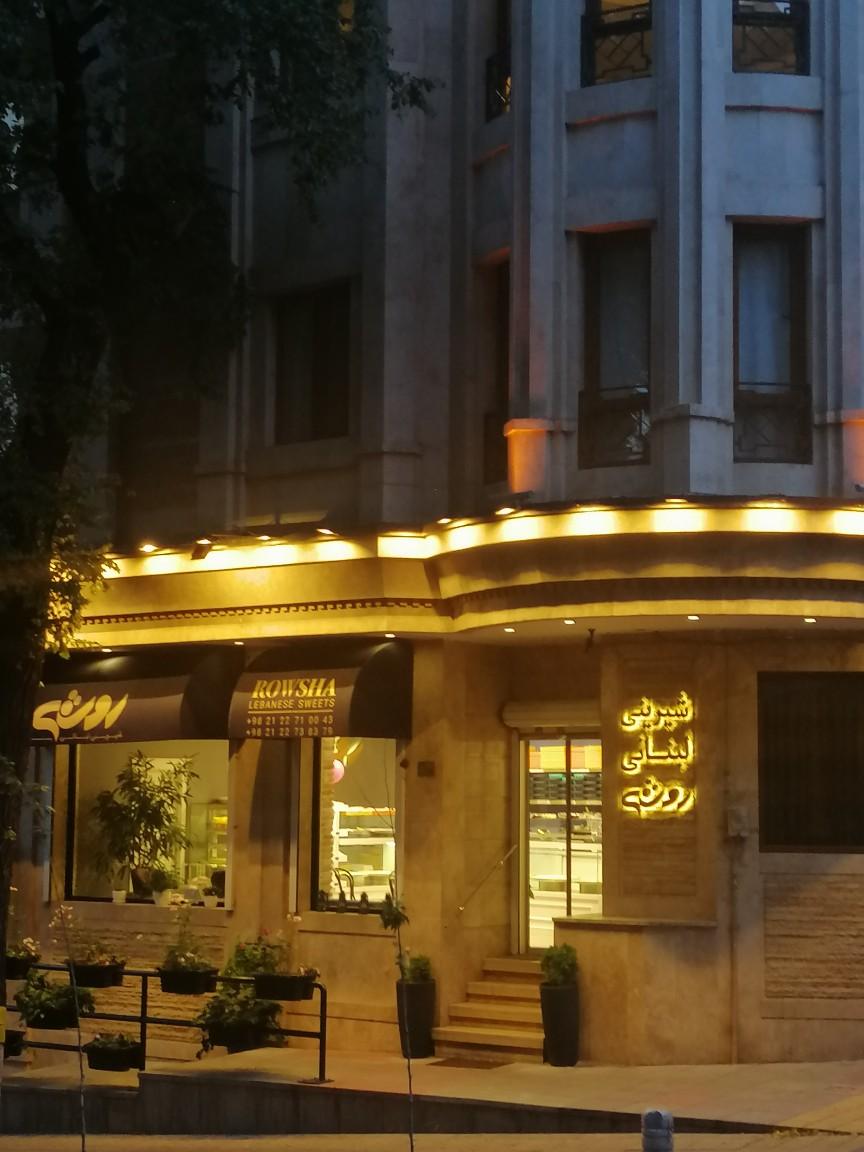 لبنانی روشه (دربند)