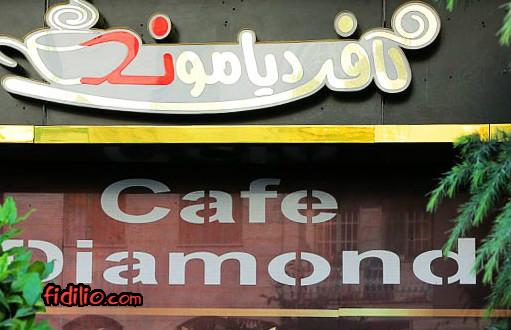 کافه دیاموند (آریاشهر)