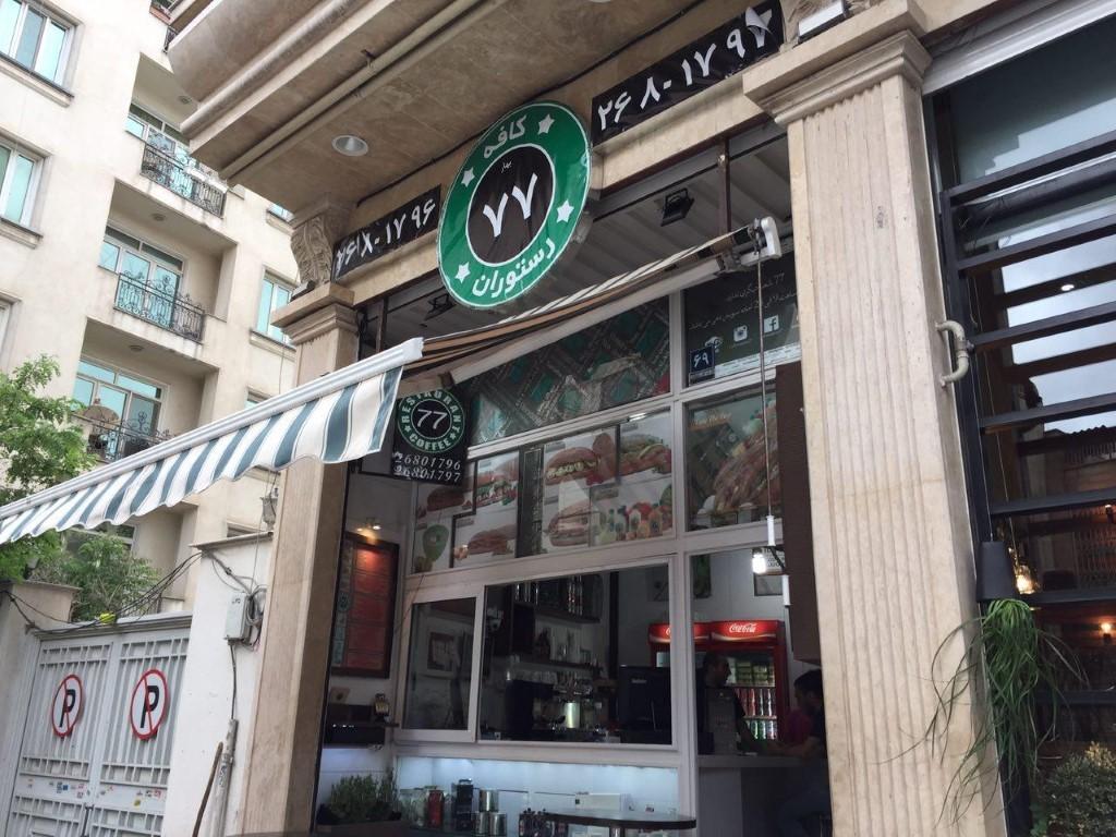 کافه رستوران 77