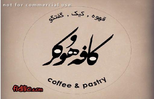 کافه هوکر