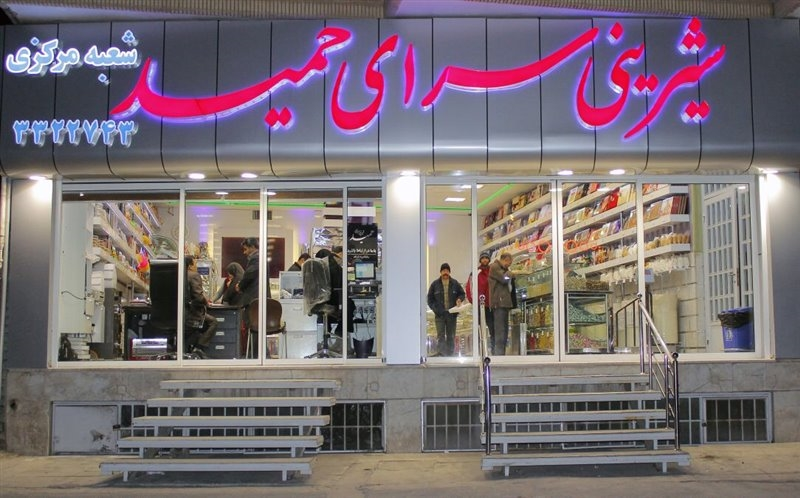 شیرینی فروشی حمید