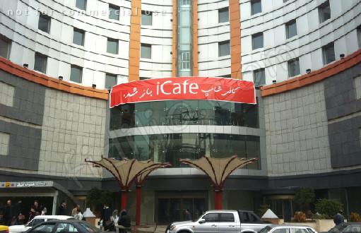آی کافه (iCafe)