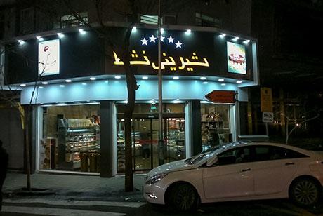 شیرینی فروشی نشاط