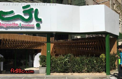 رستوران باگت (سعادت آباد)