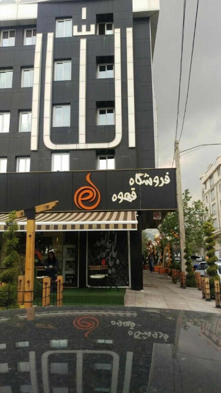 السا (سعادت آباد)