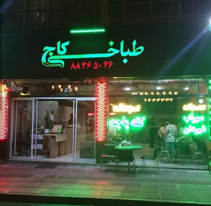 طباخی کاج (شهرک غرب)