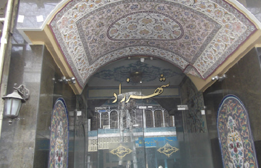 شهرزاد (اصفهان)