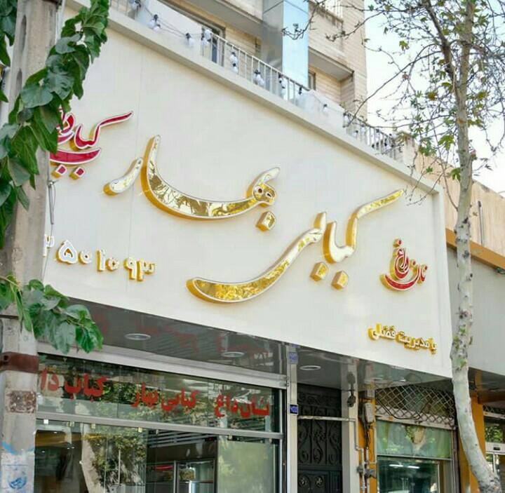 کبابی بهارفضلی