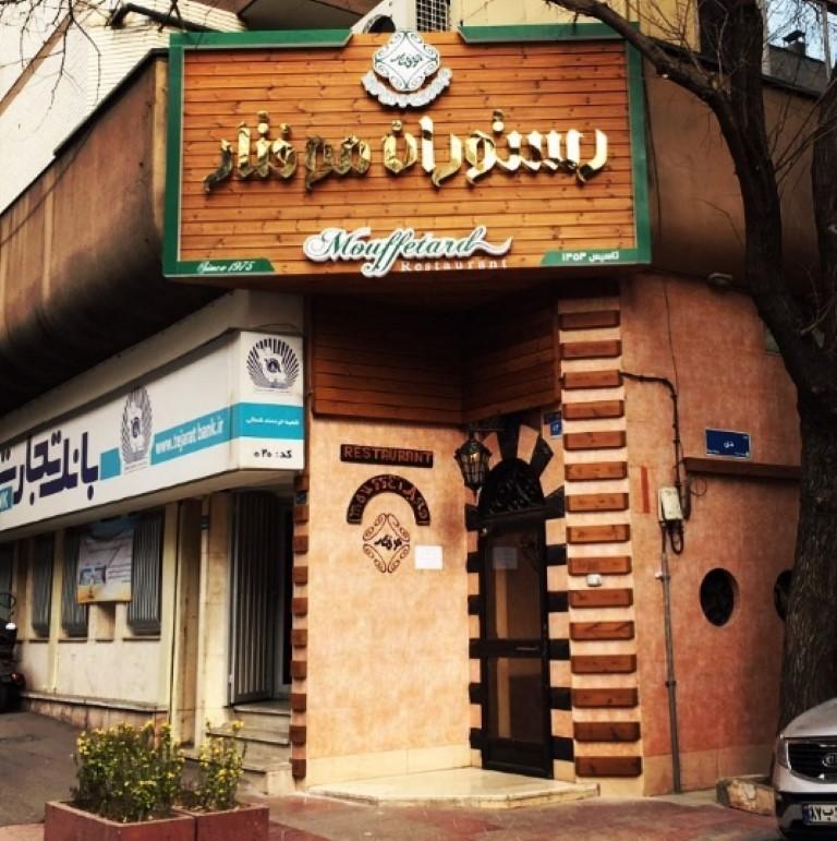رستوران موفتار