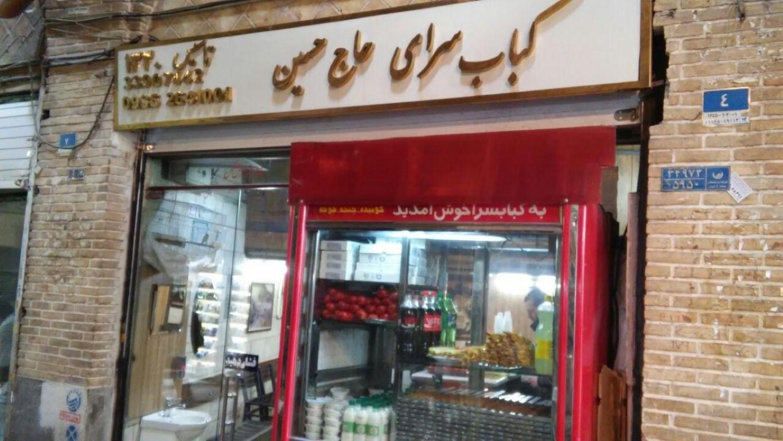 کباب سرای حاج حسین مروی
