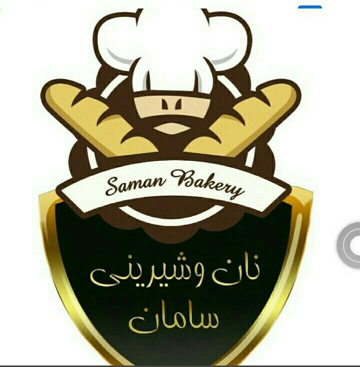سامان