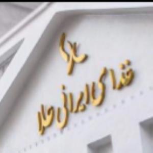 رستوران غذای ایرانی علا (سعادت آباد)