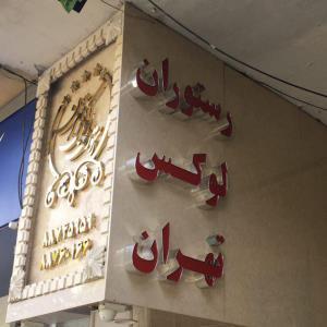 رستوران لوکس تهران