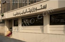 رستوران سوفیا (اشرفی اصفهانی)